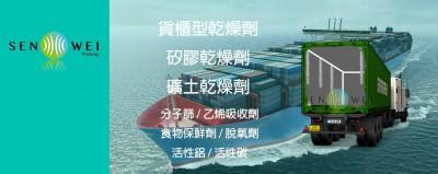 貨櫃乾燥劑 矽膠乾燥劑