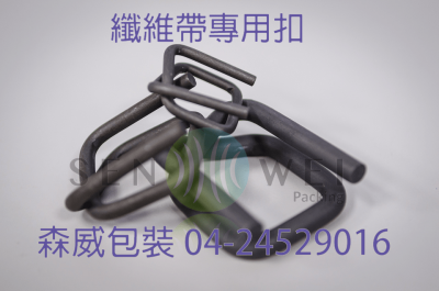 M型扣 安全纖維打包帶扣 綑綁帶扣