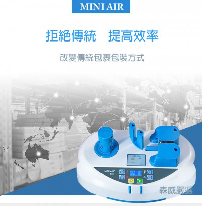 -EA_01-新一代 迷你氣墊機 MINIAIR EASI 2