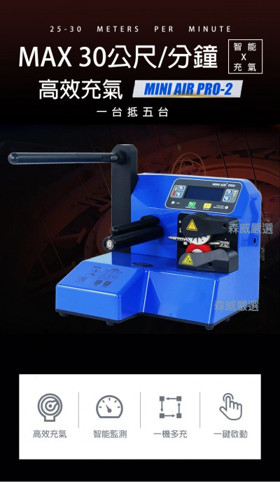 1-1 pa2 -新一代 工業型氣墊機 MINIAIR Pro 價格 優惠 36500元 便宜推薦