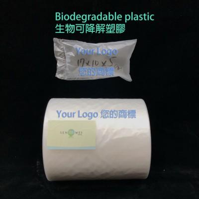 緩衝氣墊機 枕頭包 20*12 膠膜 卷膜 客製化 印刷 生物可分解