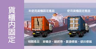 貨櫃內固定產品
