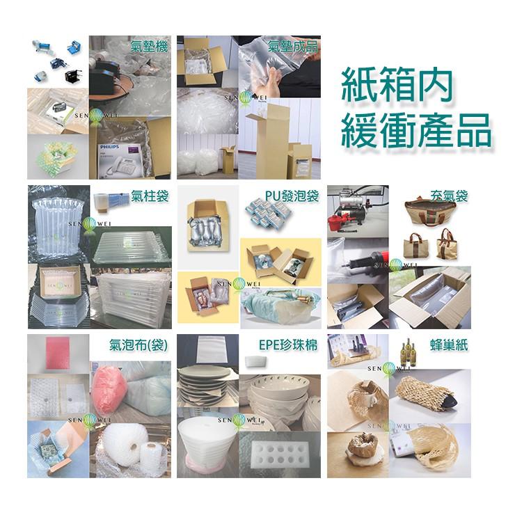 森威包裝全系列緩衝相關產品