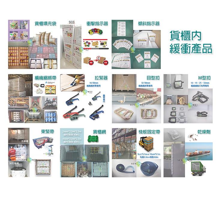 森威包裝全系列貨櫃相關產品
