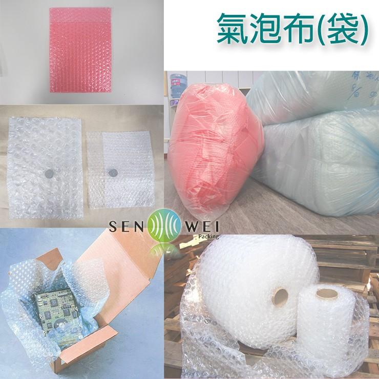 氣泡布 類別有:氣泡捲、氣泡袋、抗靜電用、導電用