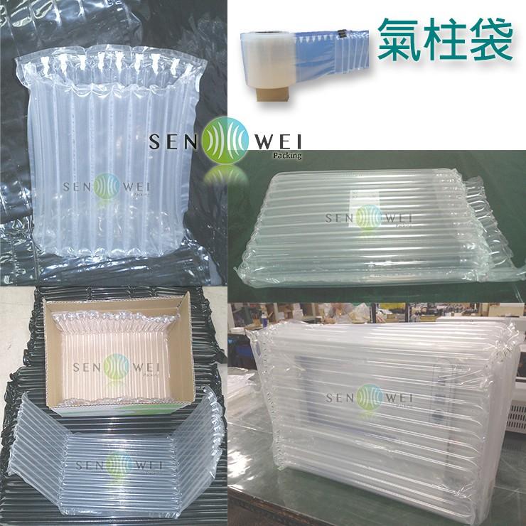 氣柱包裝 類別:氣柱袋、U袋、L袋、Q袋、氣柱墊片、氣柱捲料