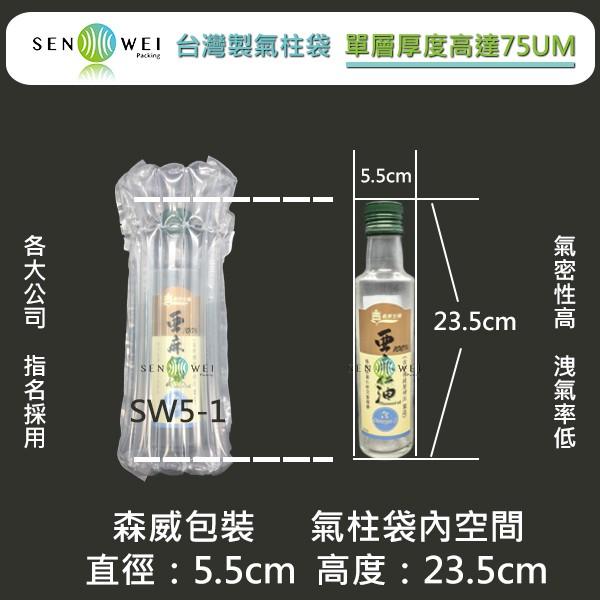 5柱 75UM 氣柱袋 SW5-1 【瓶身直徑5.5cm 高度23.5cm以內】超取免運