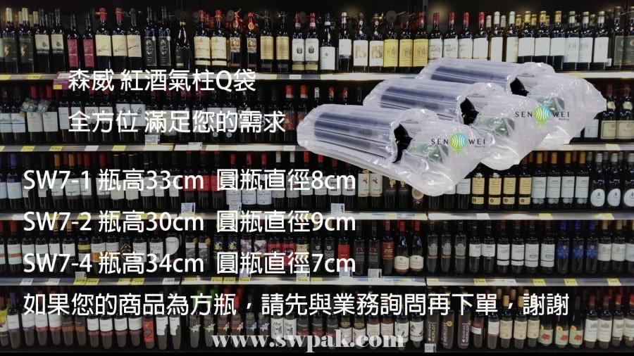750ML 標準酒瓶專用 氣柱袋