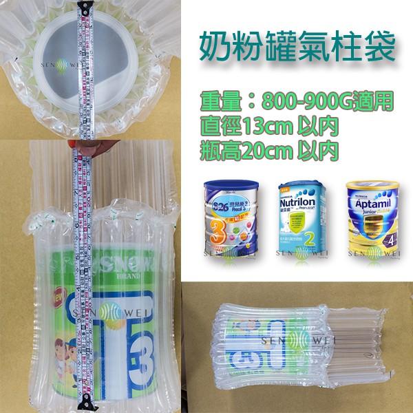 10柱 奶粉罐氣柱袋 標準 800-900G 專用 *100個 + 充氣筒*1只 【暢銷-經濟型-薄款】
