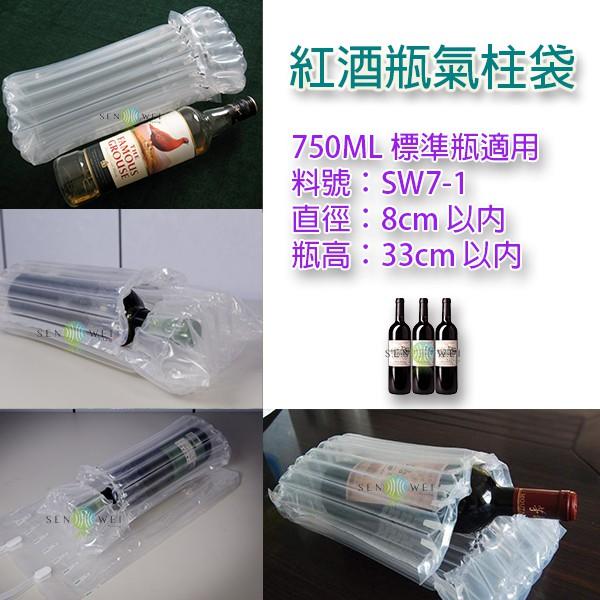 7柱 氣柱袋 750ML 標準瓶【SW7-1】*100個+充氣筒*1只