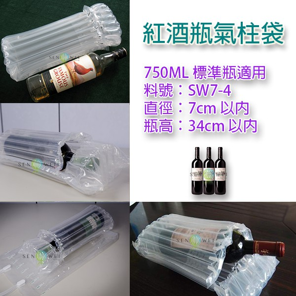 7柱 氣柱袋 750ML 標準瓶【SW7-4】*100個+充氣筒*1只