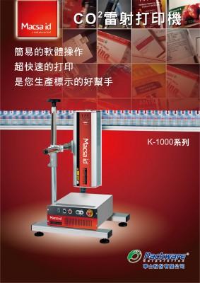 雷射CO2打印種類介紹及應用