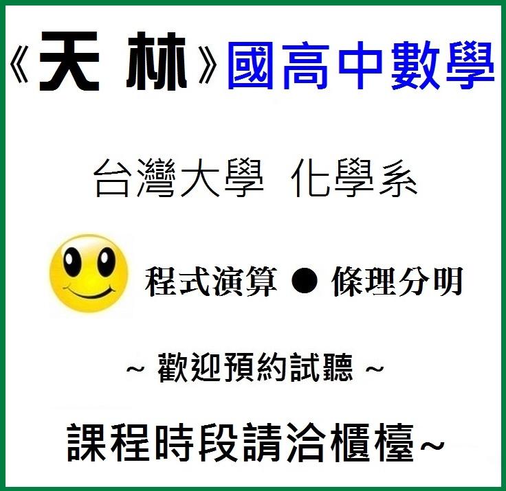 天林國高中數學-C