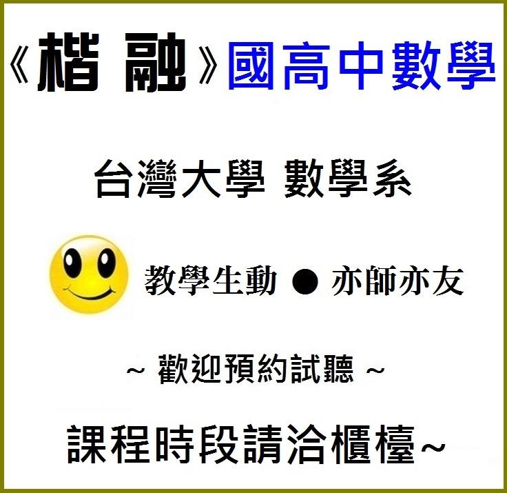 楷融國高中數學-C