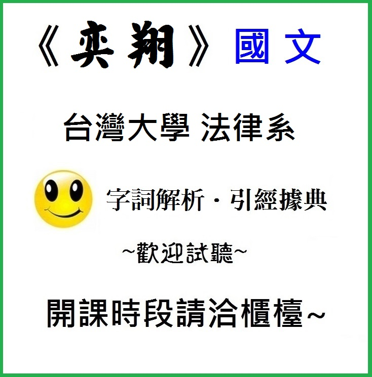 奕翔國文-C
