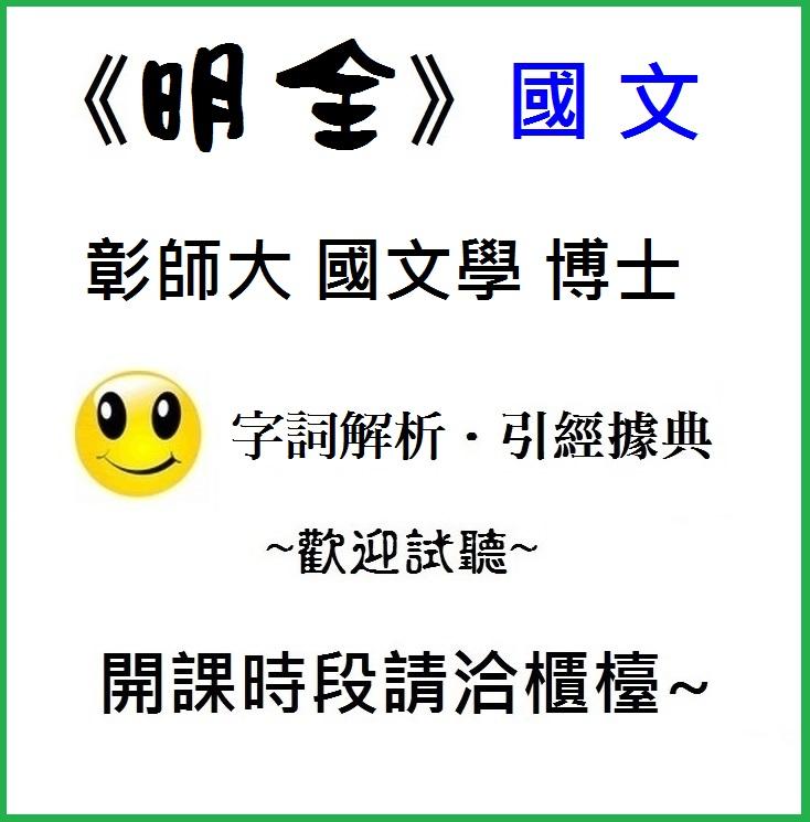 明全國文-C