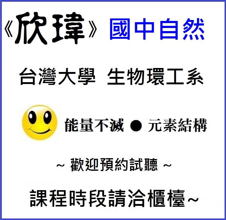 欣瑋國中自然-C