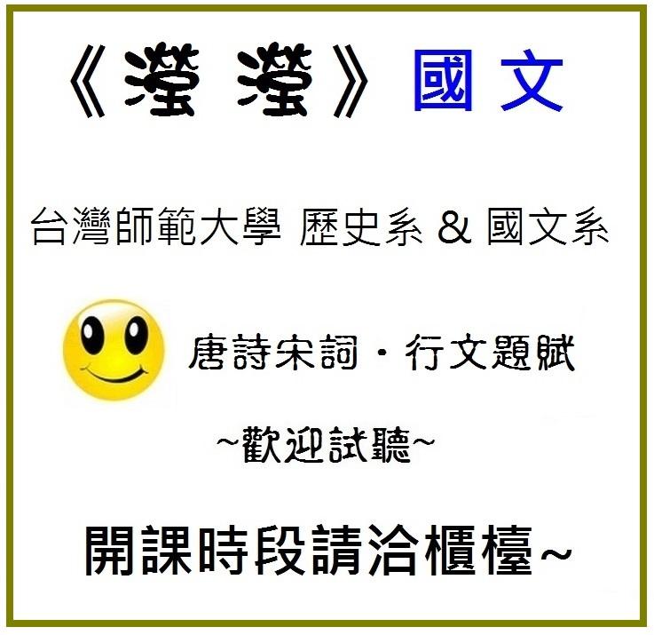 瀅瀅國文-C