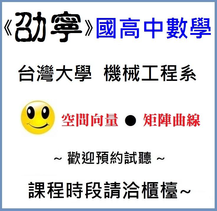 劭寧國高中數學-C