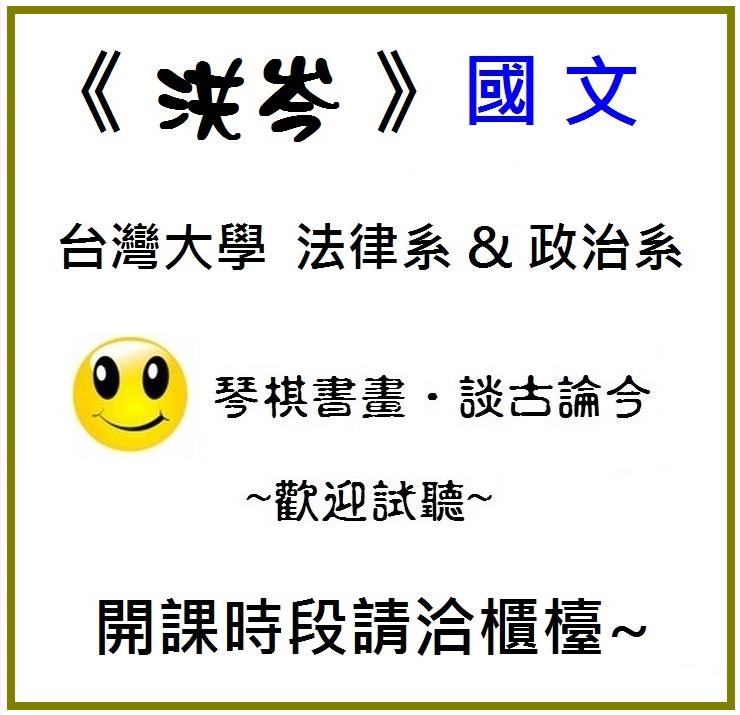 洪岑國文-C