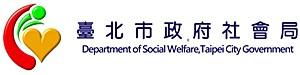 台北市社會局