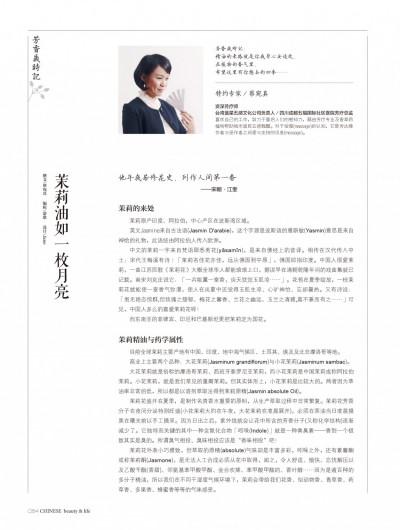 中国美2017年7月刊电子杂志-84