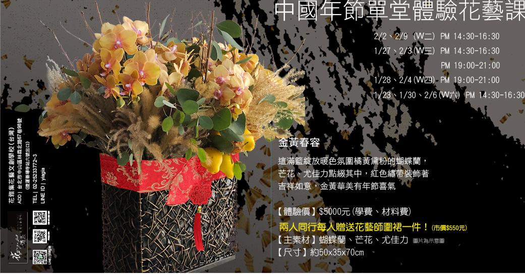 FB活動-金黃春容02s