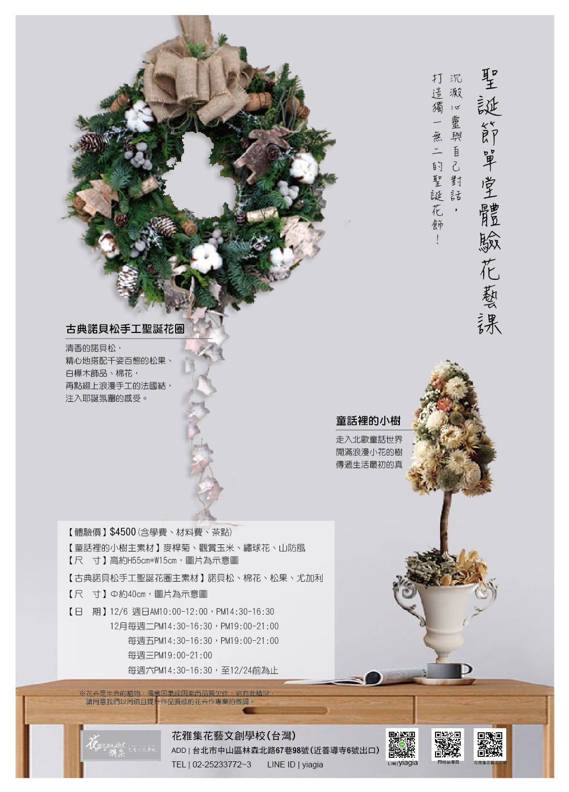 聖誕節單堂體驗EDM20201125-01