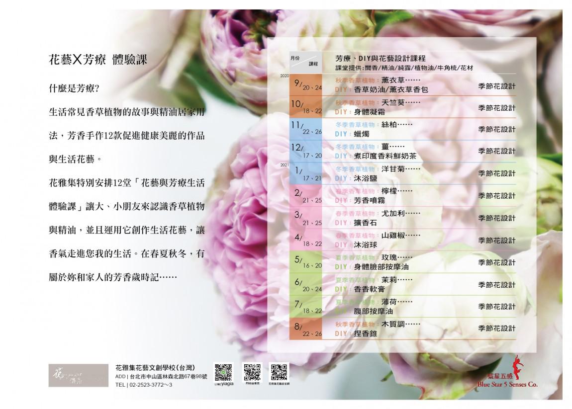芳療課EDM-冬11-03