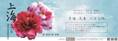 上海遊學團1000