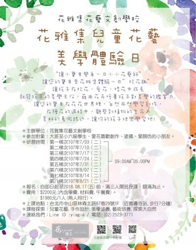 兒童花藝體驗日DM180601(1000)