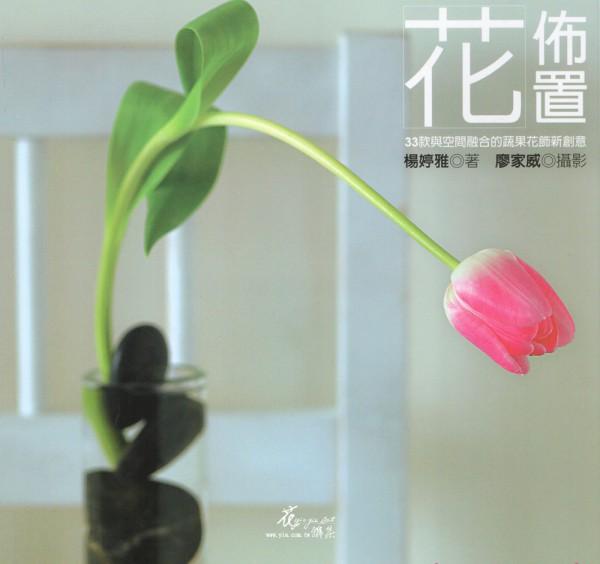 【一枝花】