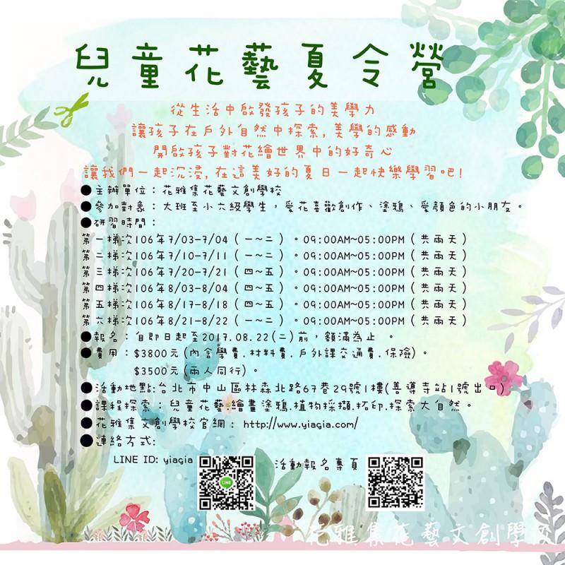 2017 兒童花藝夏令營