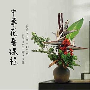 中華花藝課程