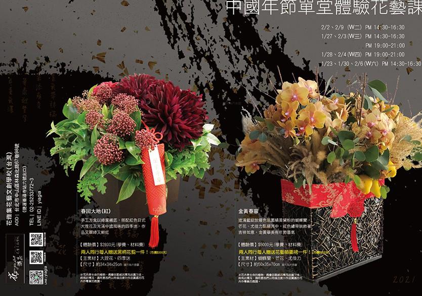 2021中國年節單堂體驗花藝課