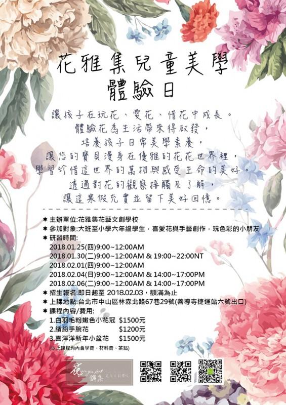 2018花雅集寒假兒童花藝課