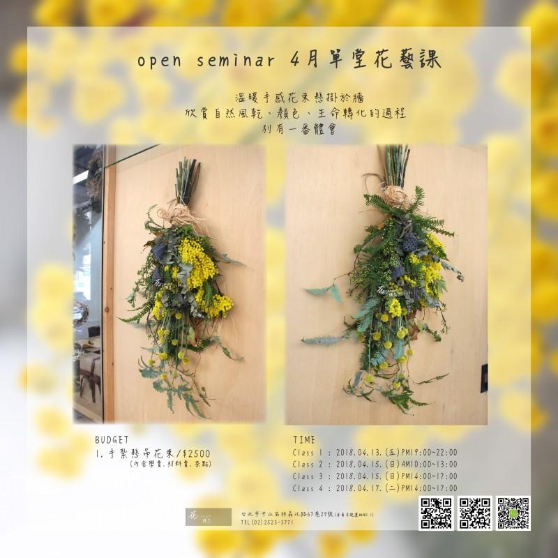 【open seminar 4月單堂花藝課】