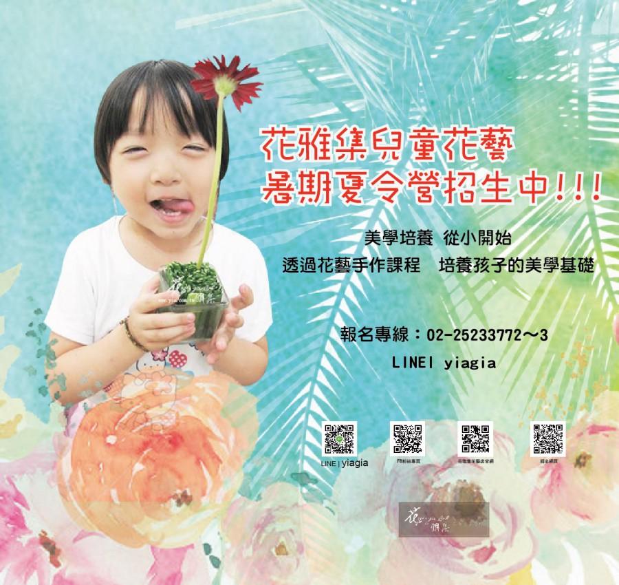 兒童花藝暑期夏令營