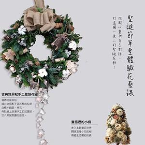 聖誕節單堂體驗花藝課─古典諾貝松手工聖誕花、童話裡的小