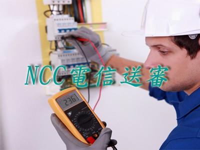 NCC電信送審