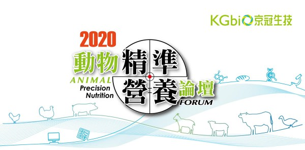 2020動物精準營養論壇-已額滿