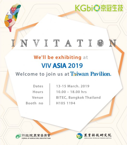 2019 VIV Asia 第10屆亞洲國際集約化畜牧展覽會
