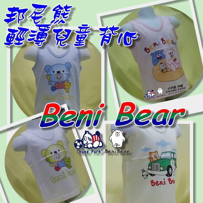 邦尼熊BeniBear-小中福兒童精梳棉(輕薄)背心