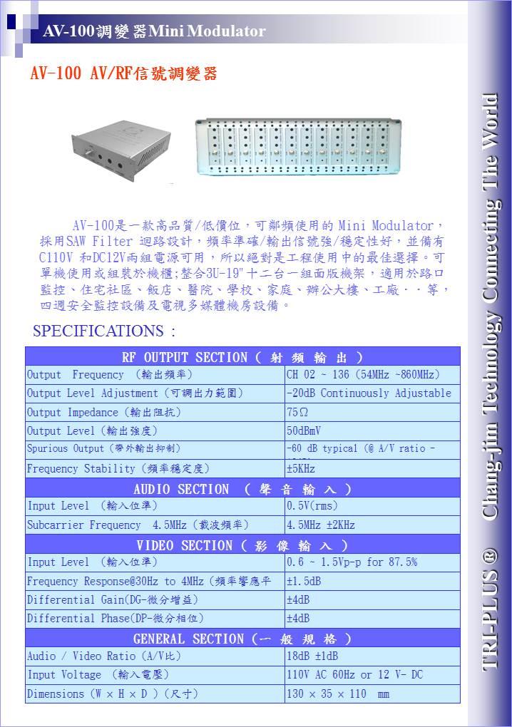 調變器AV-100