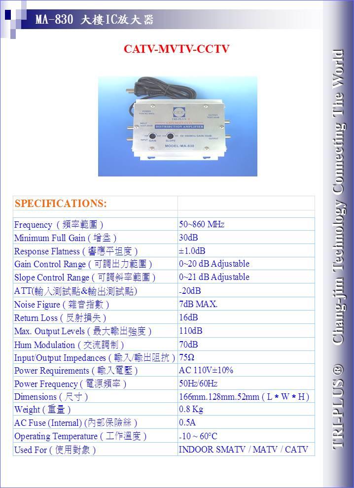 MA-830放大器