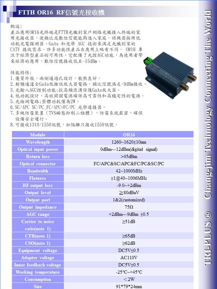 大圖FTTH OR16  RF信號光接收機