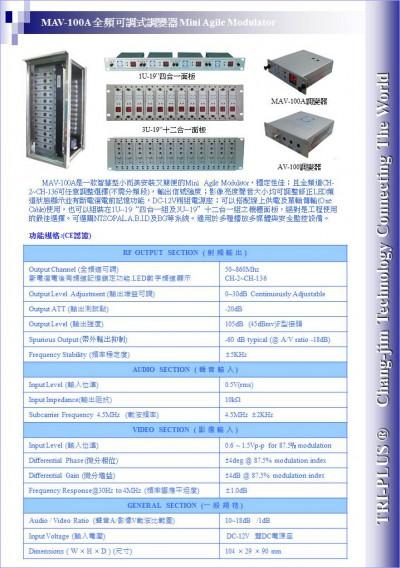 MAV-100A全頻可調式調變器組合版