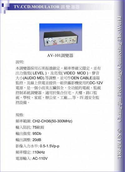 AV-101調變器