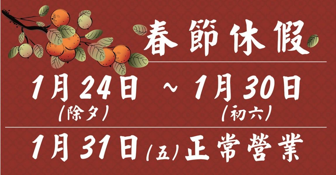 春節休假公告-FB