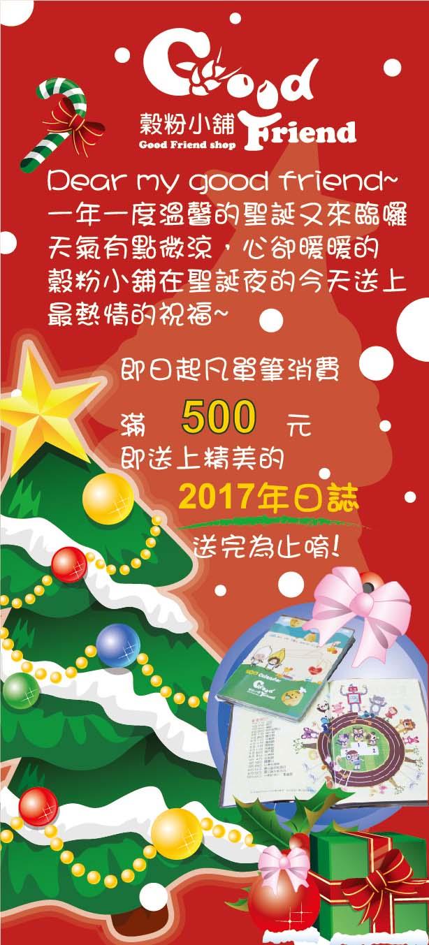 聖誕祝福(line版)